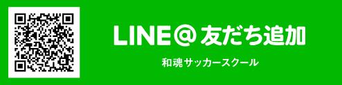 LINE@和魂サッカースクール