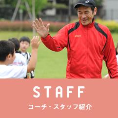 コーチ・スタッフ紹介