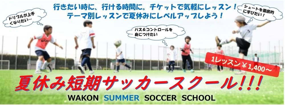 夏休み短期サッカースクール