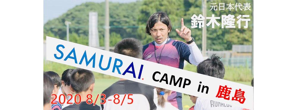 SAMURAI CAMP in 鹿島